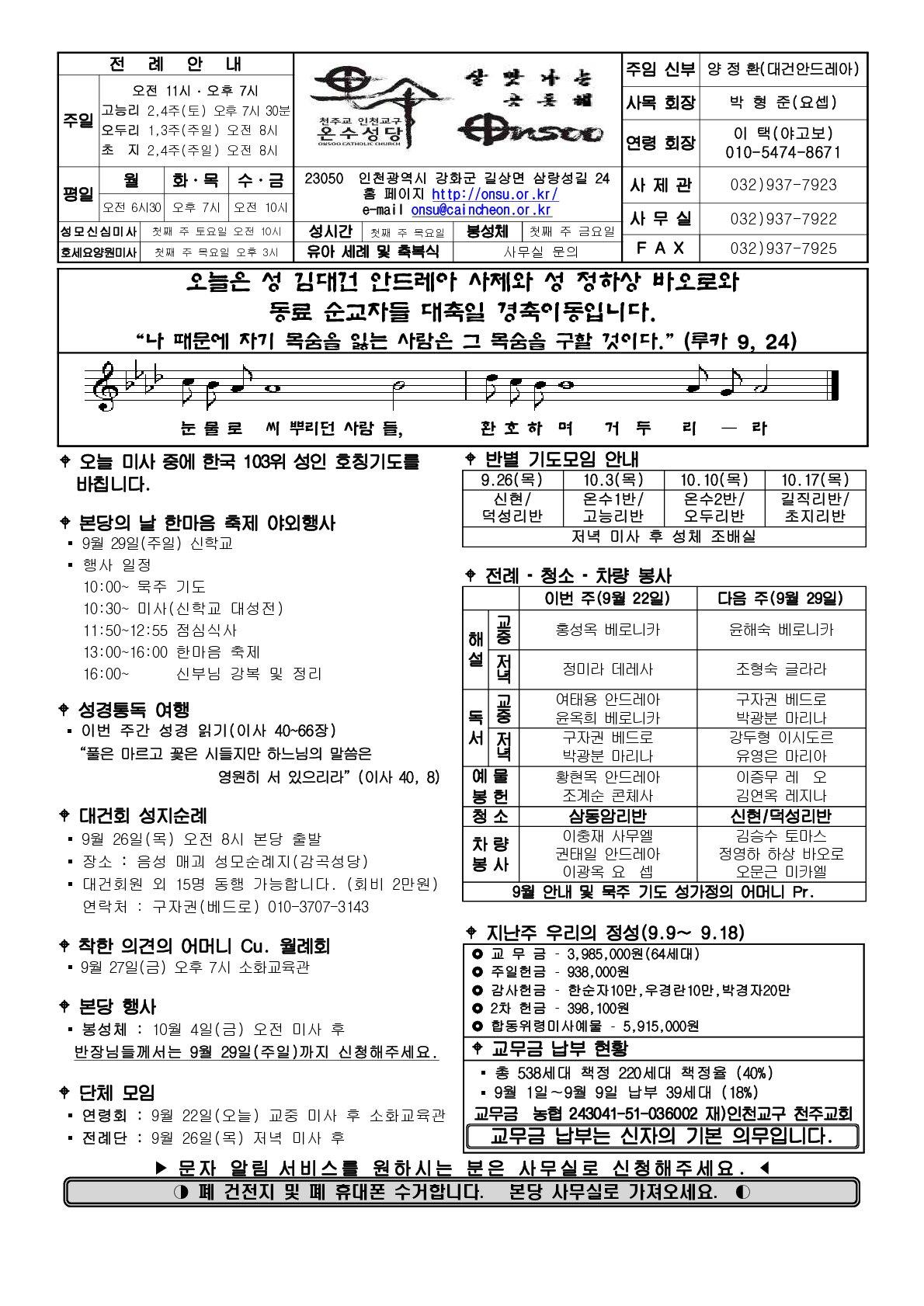 성 김대건안드레아 사제와 성정하상 바오로와 동료순교자들 대축일(9.22)_1.jpg